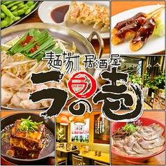 麺場居酒屋 ラの壱 栄プリンセスタウン店
