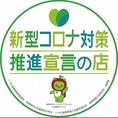 魚太郎は新型コロナ対策推進宣言のお店です。アルコール除菌、換気、マスク着用等、お客様に安心してご利用頂けるよう細心の注意を払って営業しております。