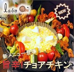 韓国料理&サムギョプサル Leonのおすすめ料理1