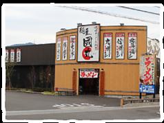 麺屋 國丸。 土佐道路店。の写真