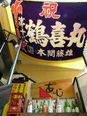 あんじ 烏丸六角店の雰囲気2