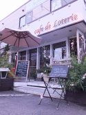 カフェ ド ロトリー Cafe de Loterie 茨城のグルメ