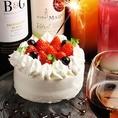記念日にも・・・!ご予約時にお問い合わせください。メッセージ付きケーキのご用意いたします★