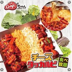 コギ Gogi ちゃん 新大久保店のおすすめ料理1