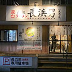 元祖ラーメン屋台長浜男の写真