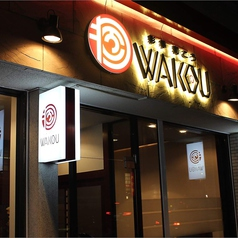 彩季 和こう WAKOUの写真