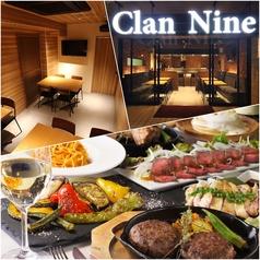 肉と野菜の炭焼きバル Clan Nineの写真