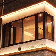 Tokyo Rice Wine たまプラーザ店の写真