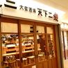 大衆酒蔵 天下二 てんかに 新潟駅前店のおすすめポイント2