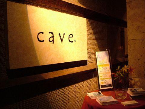 ひっそりと佇む…★大人の為のワインダイニング【 cave. カーヴ】