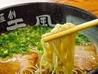 麺創天風 柏の森店のおすすめポイント1