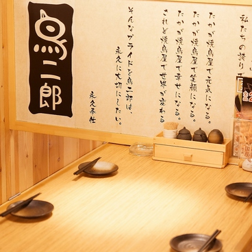 鳥二郎 阪急三宮駅前店の雰囲気1