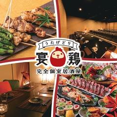 宴鶏 徳島駅前店の写真