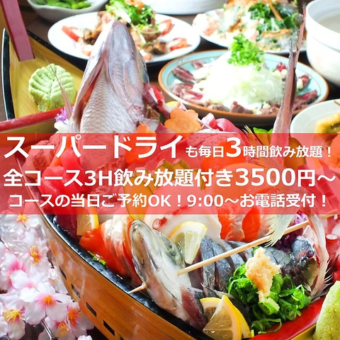 生はスーパードライ★毎日3時間飲み放題付!!かに鍋コース7500円→6500円♪