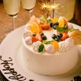 誕生日や記念日のお祝いもOK