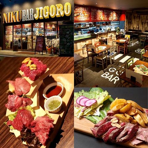 山科駅徒歩2分!お肉をガッツリ食べたいなら≪NIKUBAR JIGORO≫へ!