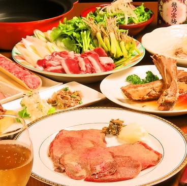 鴨葱焼き 仙台牛たん ほがらかのおすすめ料理1