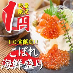 活〆鮮魚と旨い酒 個室居酒屋 町田官兵衛 町田駅前店のおすすめ料理1