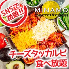 MINAMO 錦糸町店