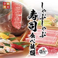 温野菜 狭山店のおすすめポイント1