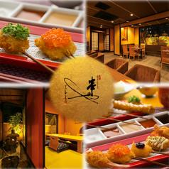 新串揚げ創作料理 串やでござる 茨木店の写真