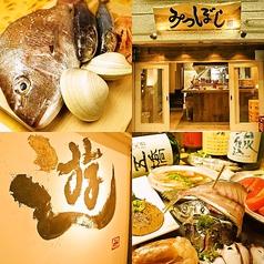 和食居酒屋 みつぼしの写真
