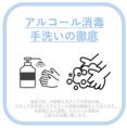 味人・木の蔵ではお客様に安心してご利用いただくために新型コロナウィルス感染対策を徹底しております。入店時にはアルコール消毒のご協力をお願いしております。
