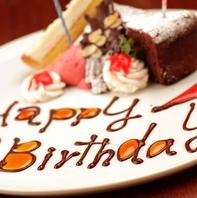 琴似で誕生日や記念日は当店にお任せください
