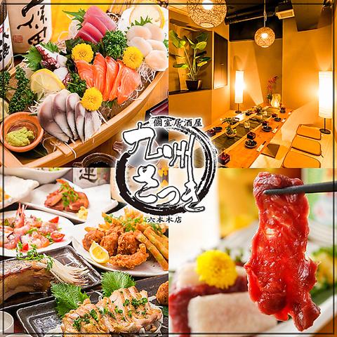 全席個室♪本格九州料理や薩摩地鶏を使用した料理も自慢♪飲放付コース2980円~