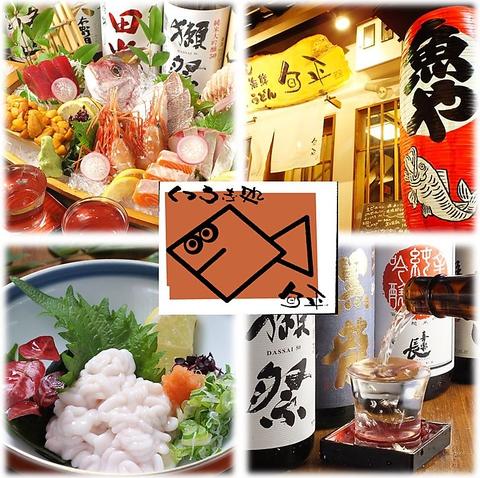厳選した食材を毎日仕入れております◎その日のオススメを日本酒と一緒にどうぞ♪