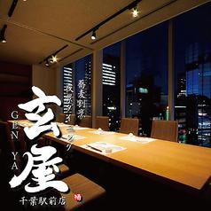 玄屋 GENYA 千葉駅前店の写真