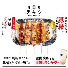 焼鳥チキウ 秋葉原店のおすすめ料理1