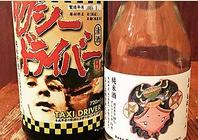喜久盛酒造/タクシードライバー清酒/美華ちゃん