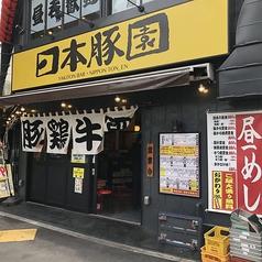 日本豚園 八丁堀店の写真