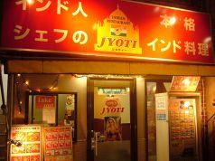 ジョティー JYOTI 芝大門店の写真