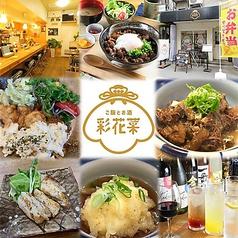 ご飯とお酒 彩花菜の写真