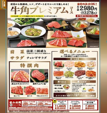 ☆前菜から特撰肉、シメ、デザートまでコースで楽しめる【牛角プレミアムコース】3278円(税込)