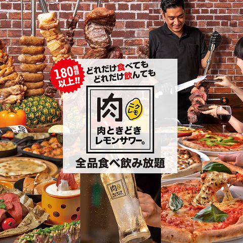 ★7/1OPEN★横浜駅1分!《時間無制限180品食べ飲み放題3500円》