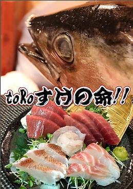 旬彩酒楽 toRoすけ 南浦和のおすすめ料理1
