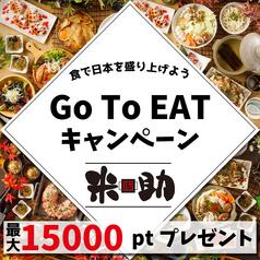 旬菜と海鮮の店 米助 よねすけ 新宿総本店のおすすめ料理1