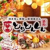 錦糸町っ子居酒屋 とりとんくん (錦糸町)