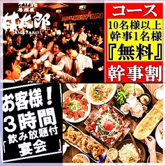 甘太郎 渋谷センター街店のおすすめ料理1