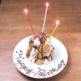 ◆誕生日・記念日に◆主役へのサプライズプレゼント♪誕生日や記念日など、大切な日のおもてなしもお任せください。まずはお電話でご相談ください。キャストが心をこめてお祝いさせていただきます!