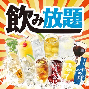 キタノイチバ 歌舞伎町セントラルロード店のおすすめ料理1