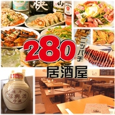 居酒屋280 西川口店の詳細