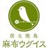 炭火焼鳥麻布ウグイスのロゴ