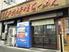 江戸前味噌ラーメン 高島平店のロゴ
