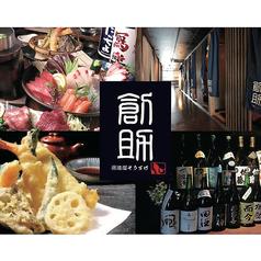 創助 福島栄町店の写真