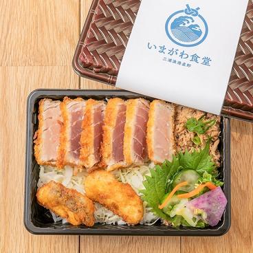 いまがわ食堂 町田店のおすすめ料理1
