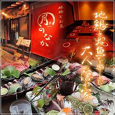 地鶏とお魚 月のなか 心斎橋本店の写真